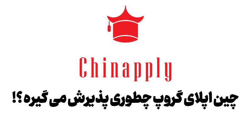 chinapply