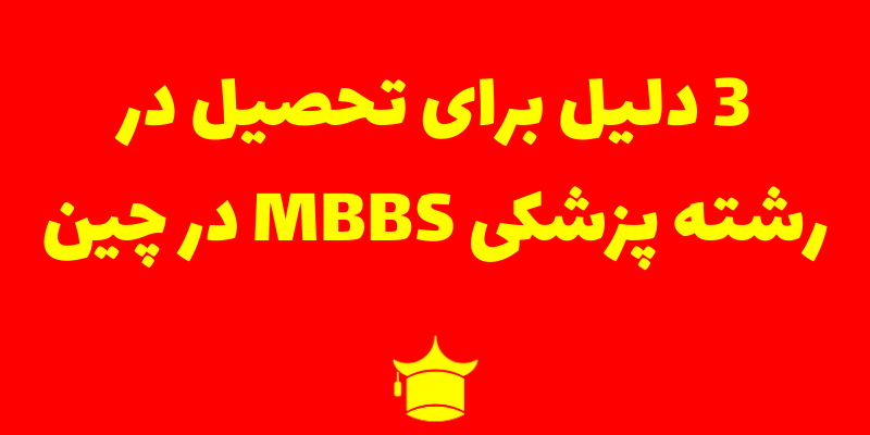 3 reason to study mbbs in china