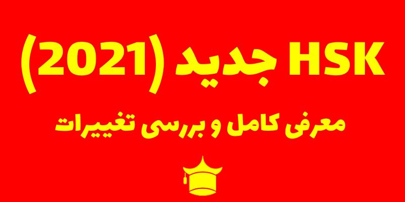 new_hsk_2021