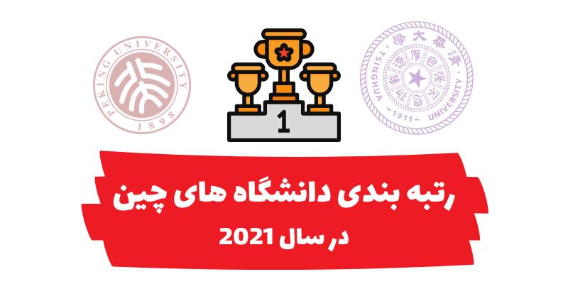 Chinese Universities ranking 2021